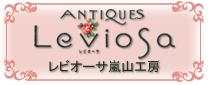 英仏アンティーク家具レビオ—サ大阪